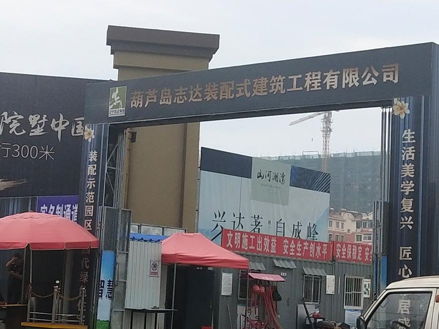 """志达""""百宜苑二期""""-葫芦岛市装配式建筑试点示"""