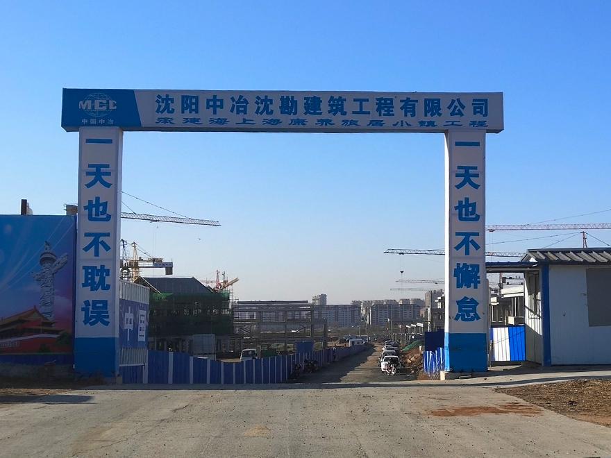 海上海康养旅居小镇项目